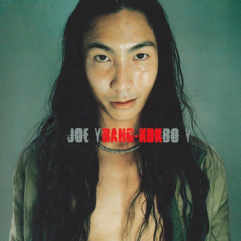 กะหล่ำปลี - โจอี้บอย
