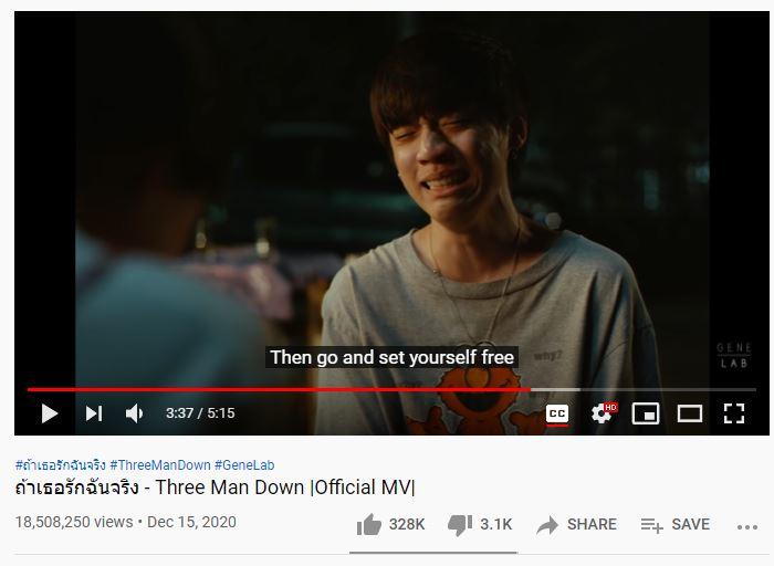 Three Man Down