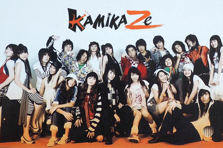 คามิคาเซ่ (Kamikaze)